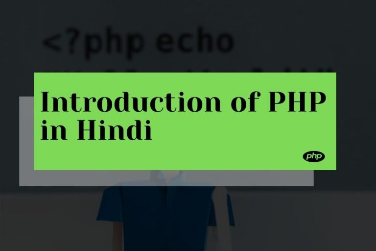 Introduction of PHP in hindi