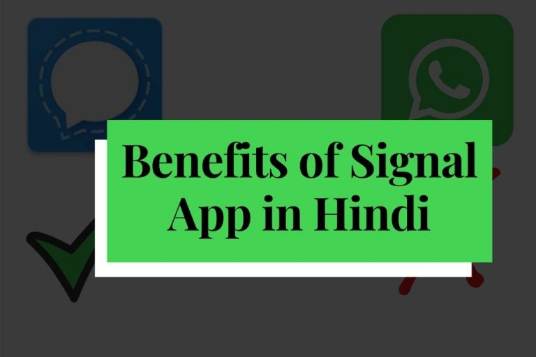 Benefits of Signal app in Hindi