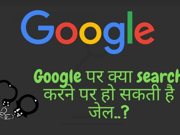 Google par  kya  search karne  par  ho sakti  hai jail  –
