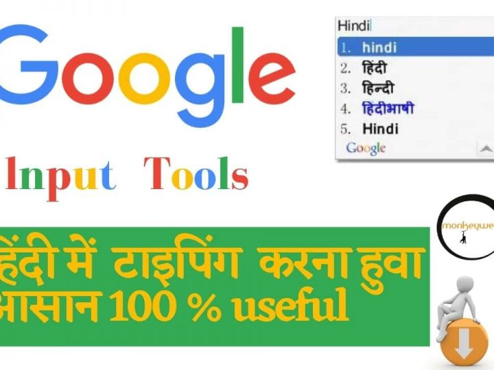What  is Google input tool  download in hindi 2021
