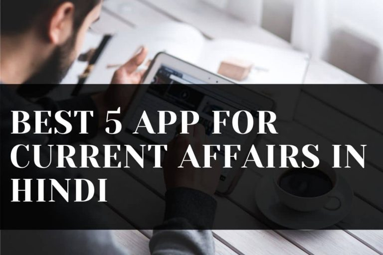 Best 5 app for current affairs in hindi