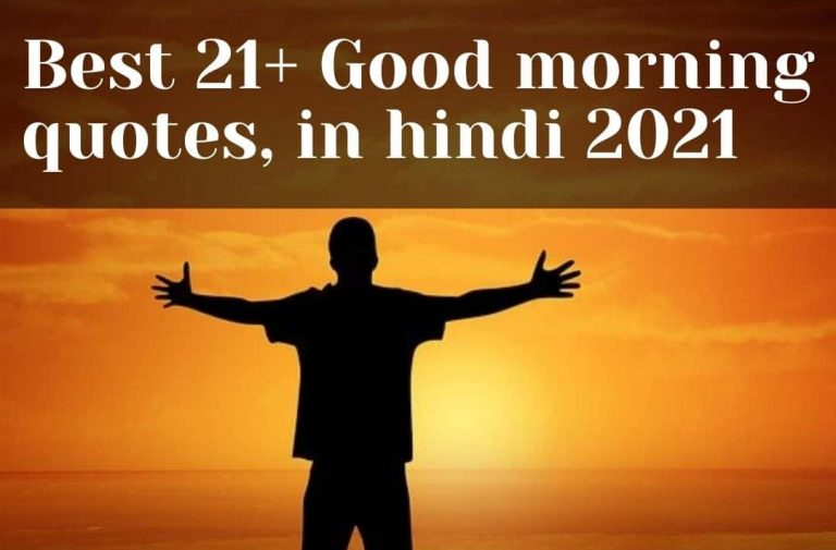 Best 21 + Good morning quotes, wishes in hindi 2021
